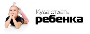 Досуг для детей в Алматы. Как и чем занять увлечь в Алматы. Организация досуга детей и подростков. Детский досуг. Куда пойти ребенок. Развлечение ребенок.